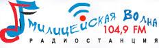 Милицейская волна радио официальный сайт поздравления 31
